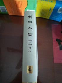 列宁全集44【1893-1904书信】
