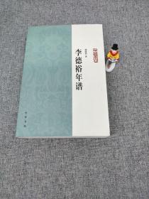 李德裕年谱:中华年谱丛刊
