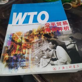 WTO公平贸易案例评析——上海紧缺人才培训工程系列丛书