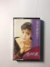 高胜美《我怎么哭了》(磁带)(A022)