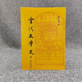 特惠· 台湾万卷楼版 詹杭伦《金代文学史》(锁线胶订;绝版)