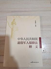 《中华人民共和国退股军人保障法》释义/孙绍骋主编,一北京,中国民主法制出版社。2020年11月。