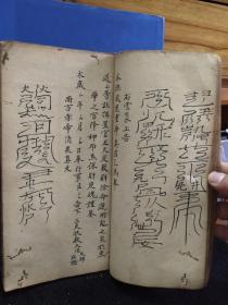 清代教书古文集符书咒语法术书