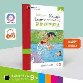 黑猫英语分级读物:小学B级3,莫格利学游泳(一书一码)