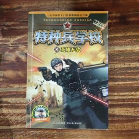 特种兵学校-英雄无敌8