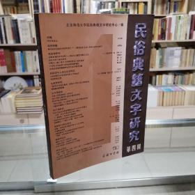 民俗典籍文字研究(第4辑)》是由北京师范大学民俗典籍文字研究中心编,由商务印书馆出版发行,《民俗典籍文字研究(第4辑)》主要内容包括:特稿、民俗学研究、文献学研究、词汇学研究等等。