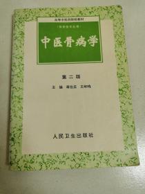 中医骨病学(第二版)