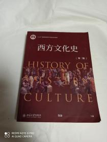 西方文化史 (第三版)