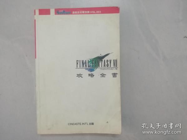 FINAL FANTASY VII 攻略全书