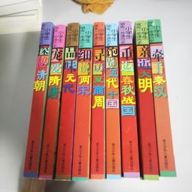 小学生领先一步读历史:(全十册)缺一册    周游三国两晋南北朝
