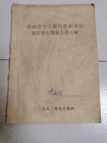 河南省小儿腹泻疾病诊治新进展专题报告会专辑(内有中医疗法)