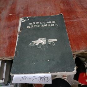 解放牌CA 10B型载重汽车使用说明