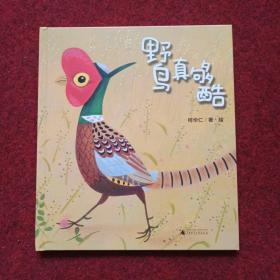 魔法象图画书王国ME082  野鸟真够酷