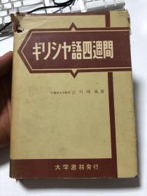 ギリシヤ语四週间--- 昭和53年日本原版 精装