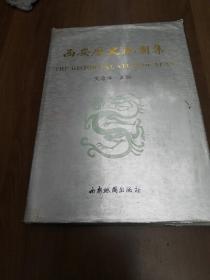 《西安历史地图集》