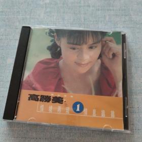 CD 高胜美怀念老歌[只发快递]