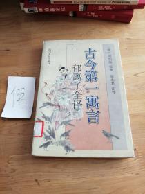 古今第一寓言:郁离子全译