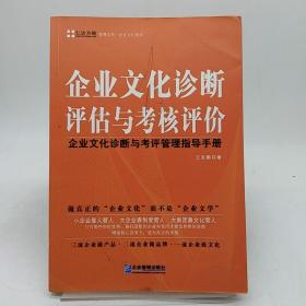 管理文库·企业文化系列:企业文化诊断评估与考核评价·企业文化诊断与考评管理指导手册