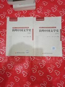 教育部人才培养模式改革和开放教育试点教材:简明中国文学史(上)