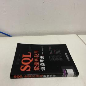 SQL数据库使用速查手册