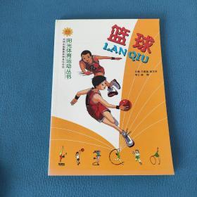 阳光体育运动丛书 篮球