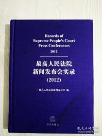 《最高人民法院新闻发布会实录》(2012)全新 详见实拍图片