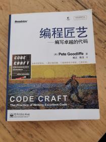编程匠艺:编写卓越的代码