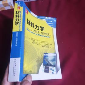 材料力学(翻译版 原书第6版)