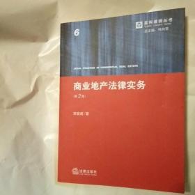 盈科律师丛书:商业地产法律实务(第2版)