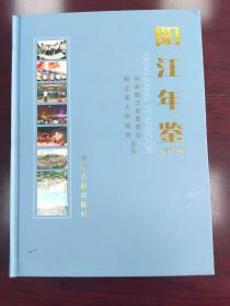 阳江年鉴2014