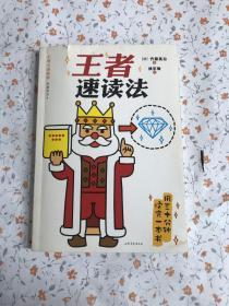 王者速读法(2013年新版)实图拍摄