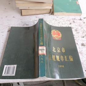 北京市法规规章汇编.1998