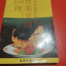鲁菜烹调350例