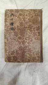 六十种曲(第10册,布脊精装,文学古籍刊行社1955年1版1印2100部)