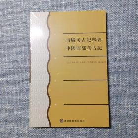 西域考古记举要/中国西部考古记