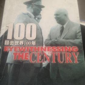 目击世界100年 第四册