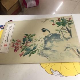 荣宝斋画谱.六十四.花鸟山水部分
