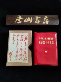 红色收藏精品【以林副主席为光辉榜样永远忠于毛主席】孔网唯一孤本,带涵盒的是军级以上干部特供本,近全品,私藏未阅。《解放军文艺》总编辑旧藏。孔网首现。只有唯一一本。