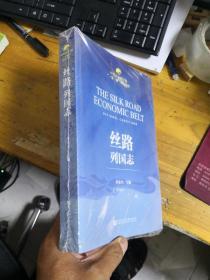 中国社会科学院一带一路研究系列 丝路列国志