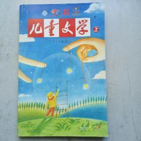儿童文学.  2010年5月号 上
