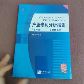 产业专利分析报告(第44册) 石墨烯电池