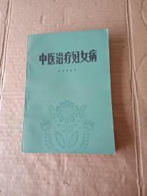 中医治疗妇女病