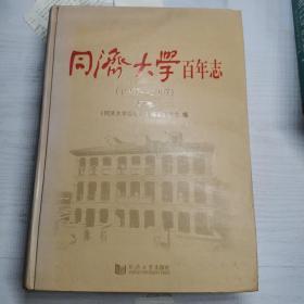 同济大学百年志(1907-2007)(上、下卷)