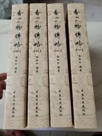 香山人物传略 1~4 全四册