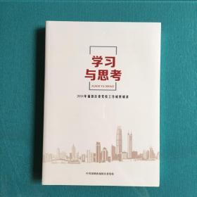 学习与思考——2018年福田区委党校工作成果辑录(塑封全新未开)