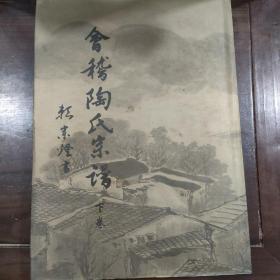 会稽陶氏宗谱(下卷)