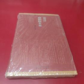 莫言诺贝尔奖典藏文集(全二十册):全新修订版莫言文集,家庭藏书必备!