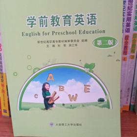 学前教育英语