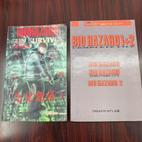 生化危机 BIO HAZARD 1+2和4 公式攻略本 印刷质量不好 如图 介意勿拍