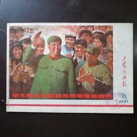 工农兵画报 1977年第21期